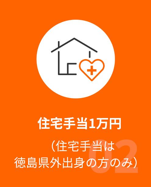 住宅手当2万円